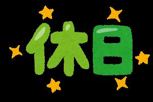 text_kyujitsu