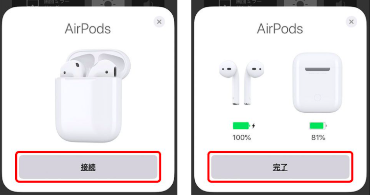 Air-pods-Proとiphoneの接続画面